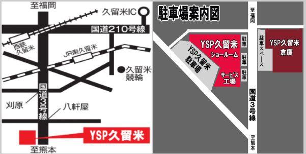 YSP久留米の補足地図