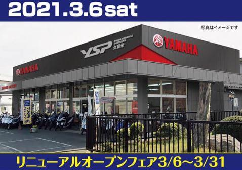 3月6日(土)YSP久留米リニューアルオープン!